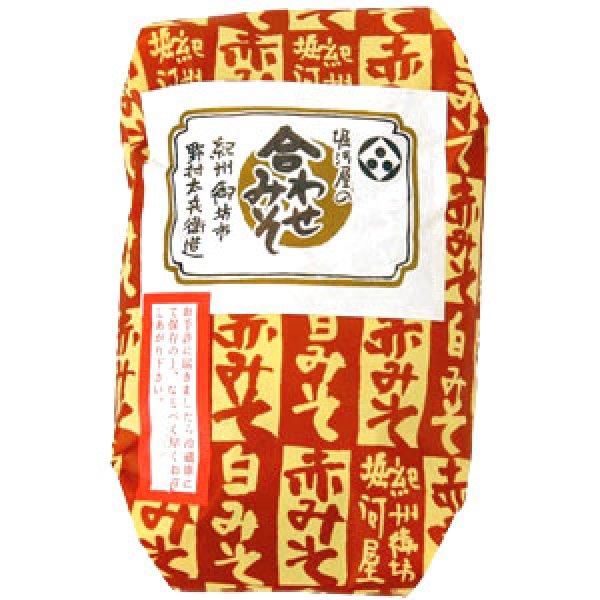 画像1: 合わせ味噌 1kg(袋入・包装) (1)