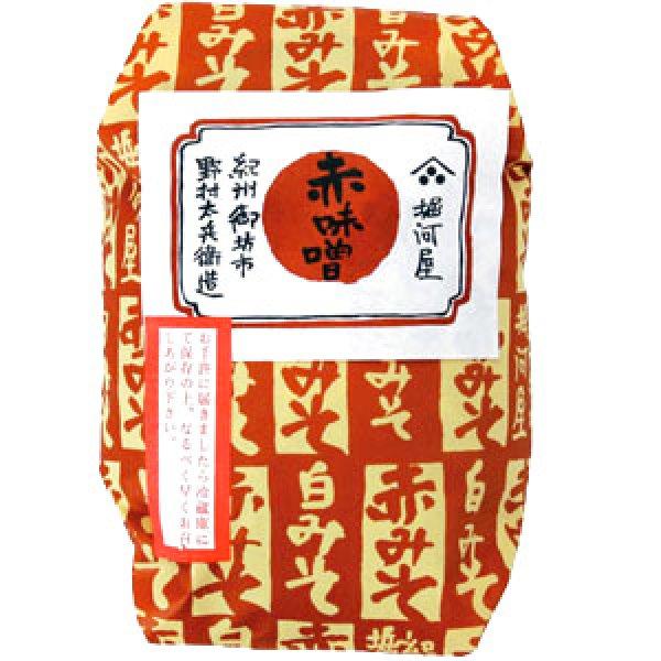 画像1: 赤味噌 1kg(袋入・包装) (1)