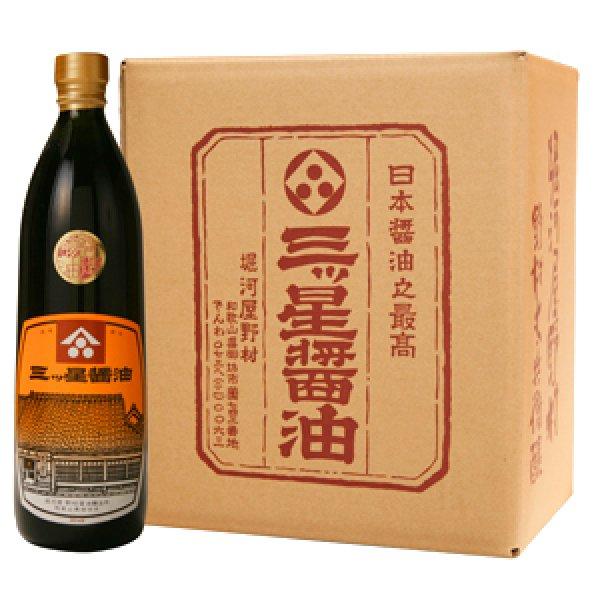 画像1: 【お徳用/シェア用】三ツ星醤油 900ml 6本  (1)
