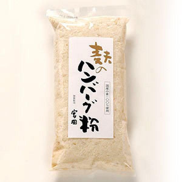 画像1: 加賀麩司 宮田 麩のハンバーグ粉 70g入  (1)