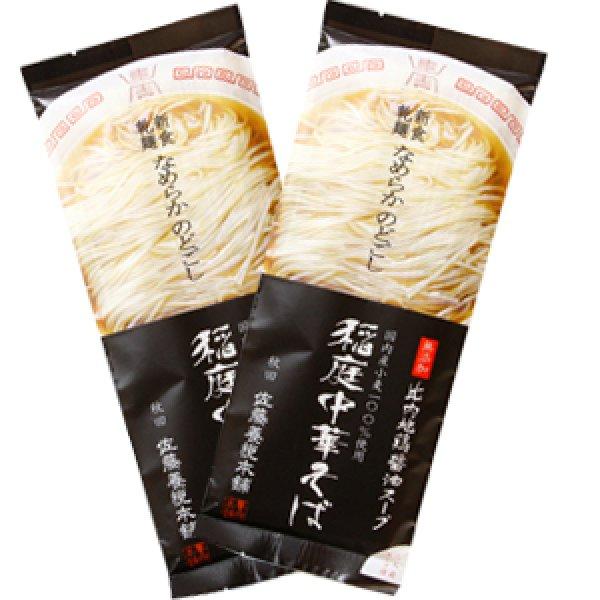画像1: 稲庭中華そば 醤油味(スープ付2食入) 【佐藤養悦本舗】 (1)