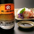 画像2: 【お徳用/シェア用】三ツ星醤油 900ml 12本  (2)
