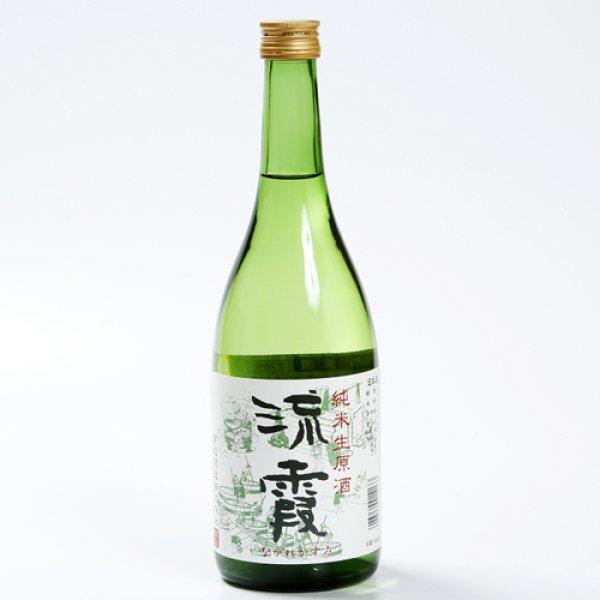 画像1: 【日本酒/和歌山】 流霞 純米生原酒 720ml (1)
