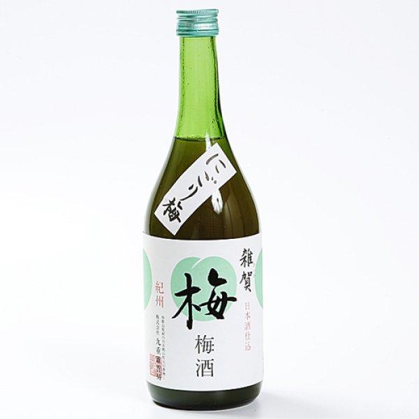 画像1: 【梅酒/和歌山】 雑賀 にごり梅酒 720ml (1)