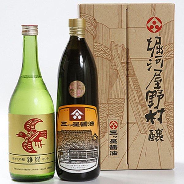画像1: 三ツ星醤油 900ml・雑賀(純米大吟醸)720ml 2本箱セット (1)