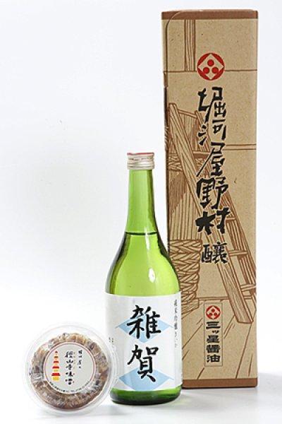 画像1: 徑山寺(きんざんじ)味噌 200g・雑賀(純米吟醸)720ml セット (1)
