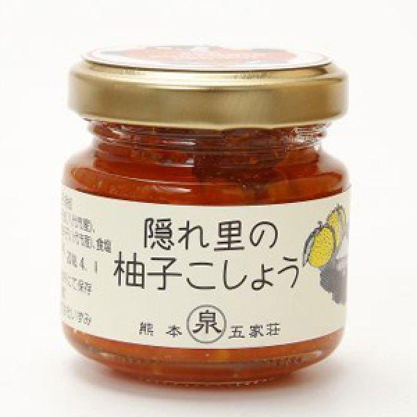画像1: いずみ 隠れ里の柚子こしょう(赤) (1)