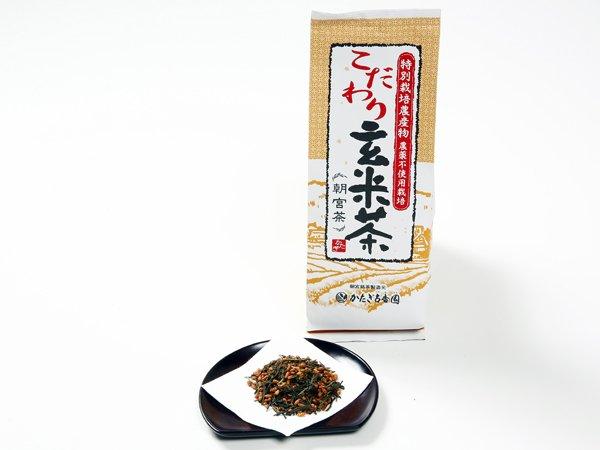 画像1: かたぎ古香園 こだわり玄米茶(荒茶入) 200g袋入  (1)