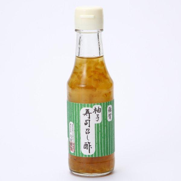 画像1: 九重雑賀 柚子寿司召し酢(150ml) (1)