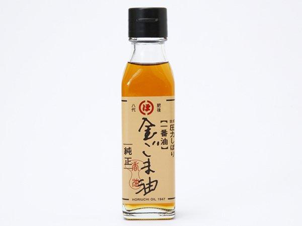 画像1: 堀内油屋の金ごま油 105ml  (1)
