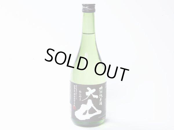 画像1: 【日本酒/山形】加藤嘉八郎酒造(株) 大山 特別純米 720ml (1)
