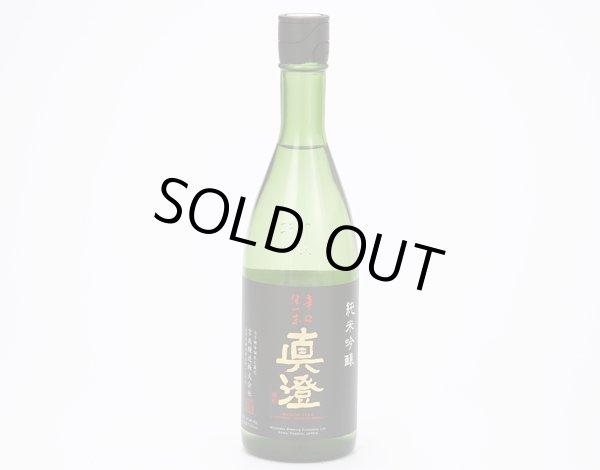 画像1: 【日本酒/長野】宮坂醸造(株) 真澄 純米吟醸 辛口生一本 720ml (1)