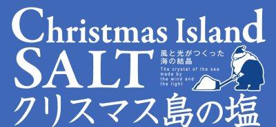 画像1: クリスマス島の塩 ボトル 120g